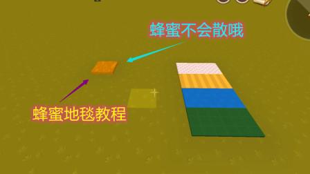迷你世界教程 蜂蜜地毯制作教程 小伙伴们见过蜂蜜地毯吗