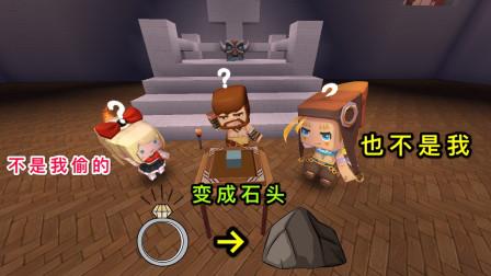 """迷你世界:求婚戒指被换成""""石头"""",现场三个人,会是谁偷了戒指"""