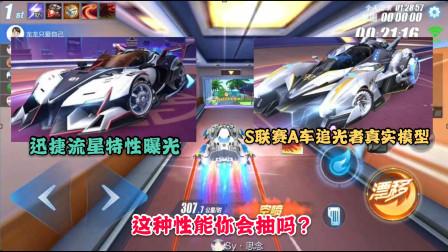 QQ飞车手游:迅捷流星和s联赛A车追光者特性模型抢先看,你会抽吗