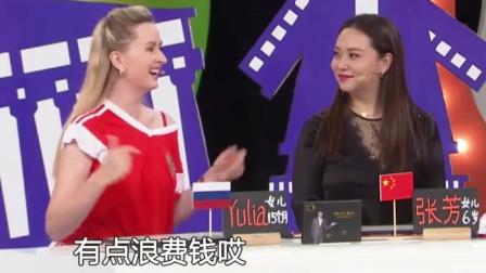 老外在中国:外国老婆每个月美容太费钱!中国老公受不了,老婆一句话他就输了