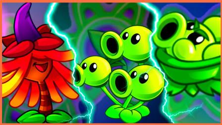 植物大战僵尸 金缕梅女巫vs三重射手vs军械豌豆,谁最强?