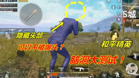 """和平精英脑洞大测试04:玩家可以""""隐藏""""自己的头,你敢信?"""
