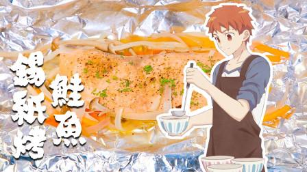 【香蕉飞船xiu】解锁神器:锡纸!锡纸烤鲑鱼,制作难度为零的美食