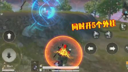 和平精英:玩家挑战光子底线,同时开5个外挂,18杀无情吃鸡!