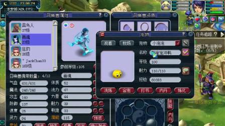 梦幻西游:阿金给陈无敌高端炼妖狂豹,真的是一分投资一分回报!