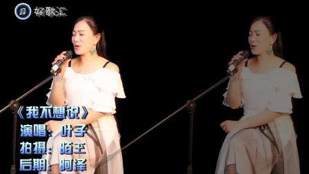 美女姐姐翻唱情歌《我不想说》,当时火了好多年,有人会唱吗?
