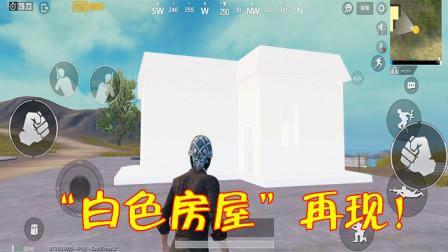 刺激战场:G港出现特殊白房子,进去有奖励不进去还会被针对!