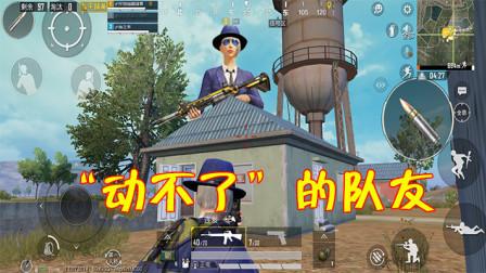 和平精英:队友卡BUG后触发新动作,玩家直言枪都不能开了!
