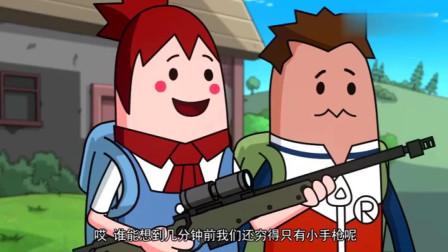 搞笑吃鸡动画:萌妹和队友在空投前谈笑风生,萌新们在幕后相视一笑!
