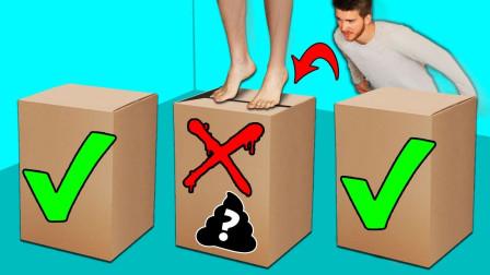 """未知游戏挑战!哪个箱子里有""""惊喜""""?跳错的下场很酸爽!"""
