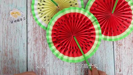 diy一把漂亮的西瓜扇,可以折叠收缩