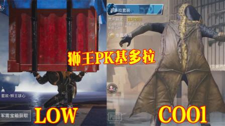 和平精英:梦幻军需vs哥斯拉套装,这套炫酷不已,上线必买!
