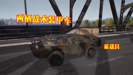 绝地求生:6月版本更新,增加人物动作,战术型装甲车将登场!