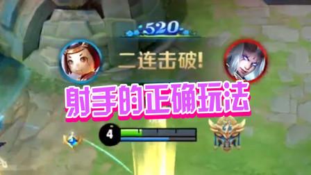 王者荣耀:古拉教你射手怎么玩,要什么辅助?