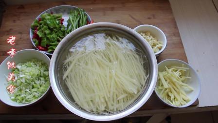 老李做美食:深受大家喜爱的炒极速快三丝,咸鲜滑淡, 质地细嫩