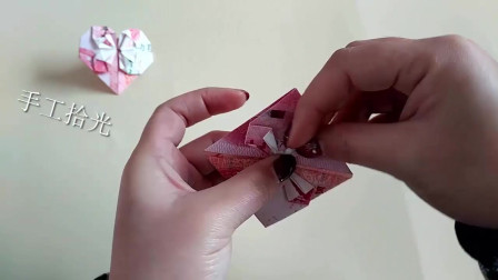 用100元人民币折出心形,做法其实很简单,手工折纸视频教程