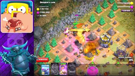部落冲突:三英雄大战黄金龙!65级的战斗力果然不是吹的!