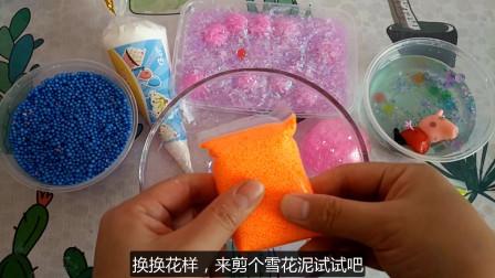 玩转无硼砂混泥,把海洋宝宝、棉花泥和奶油土混在一起,结果如何