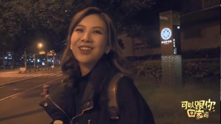 可以跟你回家吗:节目组路遇直播美少女,记者:我们不是坏人