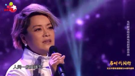 毛阿敏最经典的一首影视插曲,这首歌奠定了她在歌坛大姐大的地位