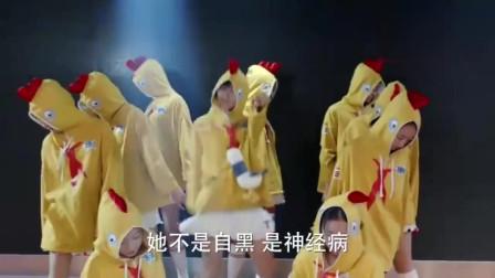 少年派:林妙妙表演小鸡舞,钱三一嘴上骂着神经病却看完了演出