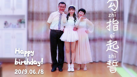 【紫嘉儿】和爸爸妈妈一起跳《勾指起誓》过生日啦~