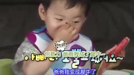超人:宋家三胞胎一起吃西瓜, 民国万岁把瓜籽放在脸上, 宋一国笑了!