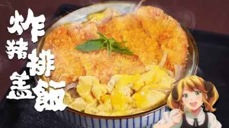 【香蕉飞船xiu】能完全盖住饭的才能叫盖饭,比如这份炸猪排盖饭