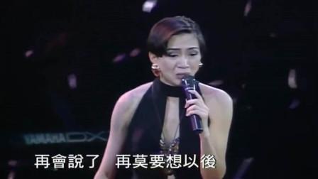 梅艳芳在告别演唱会,唱这首歌时她哭了,看完让人心疼!
