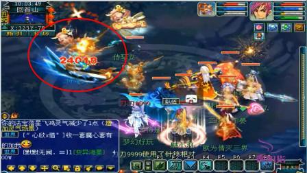 梦幻西游:老王和不认识的玩家刷副本,力天机变身打出2万4的数据