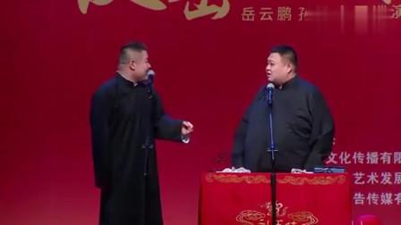 岳云鹏:这孙子说的很好,孙越:你要是想骂我就别废话