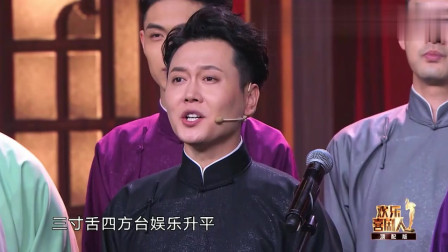 欢乐喜剧人:德云社男子天团《百忍图》,唱出了相声人的坎坷人生