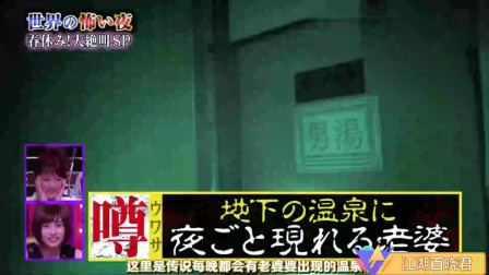 著名-日本恐怖灵异综艺节目
