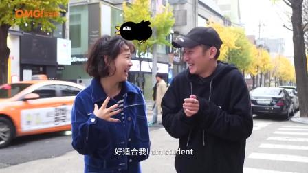 OMG玩美咖 : 维嘉,牙牙来到韩国,探讨韩国美食!