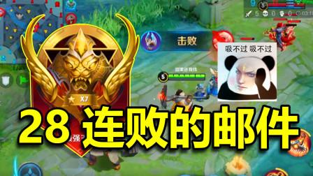 王者荣耀:土豪20连败后玩家怒冲648升V8,天美发邮件禁止比赛