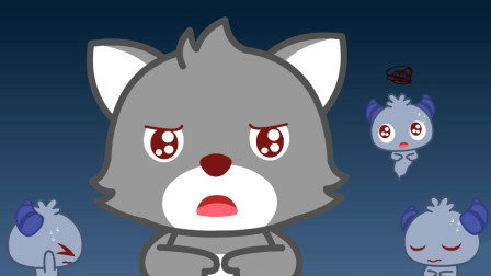 貓小帥故事擔心的小狼