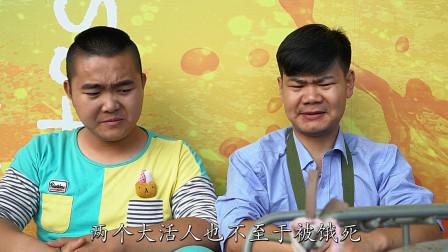 湖北方言喜剧:二货兄弟眼馋去吃霸王餐,结果拿秘密宝物抵钱却遇尴尬!