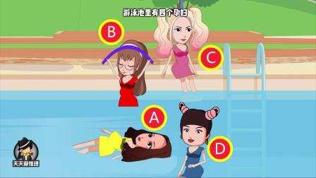 悬疑推理:这4个孕妇当中,谁是假怀孕?你能10秒内找出来吗?
