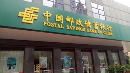 """邮政银行""""大出血""""!每月想要获利4000元,只需存够这个数"""