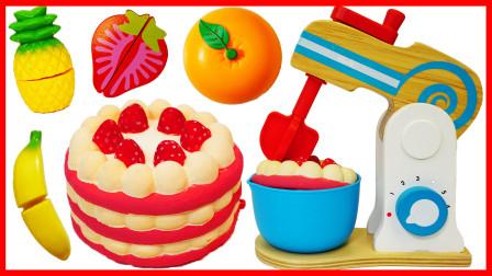 用水果和培乐多培乐多彩泥橡皮泥黏土以及搅拌机和烤箱玩具DIY做蛋糕