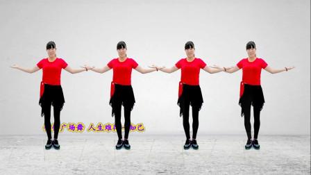 钰钰广场舞《人生难得一知己》动感活力健身操教学分解