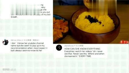外国网友评论中国美食博主李子柒:这是YouTube最好的频道!