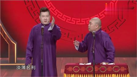 《欢乐喜剧人》张鹤伦自诩最强男子天团,携德云社同门C位出道