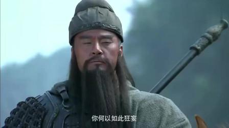 《三国》关羽最狂妄的一战,连曹操都忍不住说他了