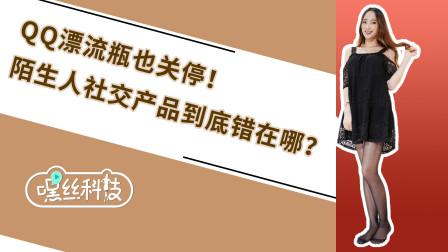 继微信漂流瓶下架,QQ漂流瓶也关停!陌生人社交产品到底错在哪?