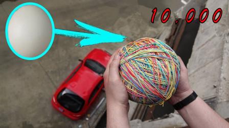 10000根橡皮筋捆住鸵鸟蛋从阳台扔下会碎吗?赔了夫人又折兵!