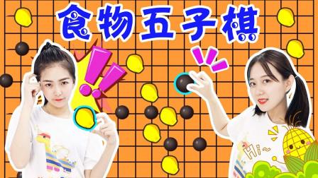 食物五子棋连连看游戏 新魔力玩具学校