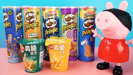 小猪佩奇挑战蒙眼吃7种薯片! 她能猜对每一种的味道吗?