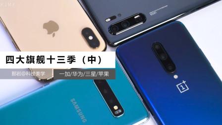 「科技美学」揭晓盲评!华为P30 Pro   三星Galaxy S10+   一加7 Pro   iPhone XS Max详细对比测评(第13季)中