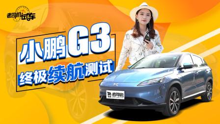 老司机试车:满车全是黑科技 样子货or实力派?小鹏G3满电情况下到底能跑多远